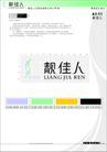 标准色与辅助色(三),靓佳人日用品CIS手册,整套VI矢量素材,主色调 标准色 辅助色