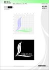 标志设计方案二,靓佳人日用品CIS手册,整套VI矢量素材,