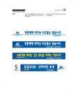 韩国道路公社0045,韩国道路公社,整套VI矢量素材,