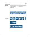 韩国道路公社0047,韩国道路公社,整套VI矢量素材,