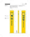 韩国道路公社0051,韩国道路公社,整套VI矢量素材,