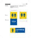 韩国道路公社0052,韩国道路公社,整套VI矢量素材,