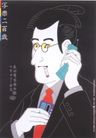 20世纪日本设计师作品集0107,20世纪日本设计师作品集,日本广告专集,