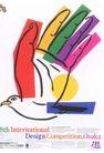 20世纪日本设计师作品集0117,20世纪日本设计师作品集,日本广告专集,手掌 鸟儿