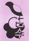 20世纪日本设计师作品集0135,20世纪日本设计师作品集,日本广告专集,日文 图画  作品