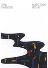 20世纪日本设计师作品集0136,20世纪日本设计师作品集,日本广告专集,道路  水墨  招贴画