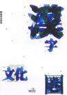 20世纪日本设计师作品集0137,20世纪日本设计师作品集,日本广告专集,汉字  文化  园地
