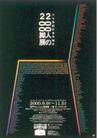 日本平面设计年鉴20060127,日本平面设计年鉴2006,日本广告专集,