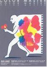日本平面设计年鉴20060131,日本平面设计年鉴2006,日本广告专集,人形  色彩  运动