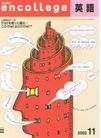 日本平面设计年鉴20060132,日本平面设计年鉴2006,日本广告专集,城堡  螺旋  英语