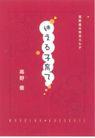 日本平面设计年鉴20060141,日本平面设计年鉴2006,日本广告专集,