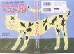 日本平面设计年鉴20060170,日本平面设计年鉴2006,日本广告专集,花斑猫 生物 飞鸟