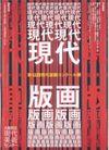 日本海报设计0022,日本海报设计,日本广告专集,现代 版画 艺术