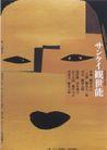 日本海报设计0029,日本海报设计,日本广告专集,面部 表情 头像