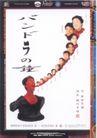 日本海报设计0032,日本海报设计,日本广告专集,红脸 上半身 外文