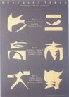 日本海报设计0046,日本海报设计,日本广告专集,几何 形状 Today