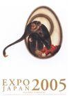 日本海报设计0052,日本海报设计,日本广告专集,猩猩 2005 日本