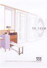 日本海报设计0068,日本海报设计,日本广告专集,日式家居