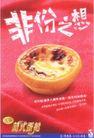获奖作品一0064,获奖作品一,第十一届中国广告节作品,精致蛋挞