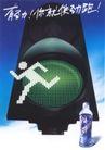 获奖作品一0079,获奖作品一,第十一届中国广告节作品,红绿灯
