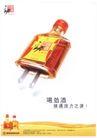 获奖作品一0090,获奖作品一,第十一届中国广告节作品,劲酒 插头 接通