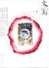 获奖作品三0047,获奖作品三,第十一届中国广告节作品,江南 风影  作品展