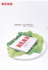 获奖作品三0055,获奖作品三,第十一届中国广告节作品,茶肴 碟子 青菜