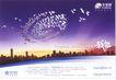 获奖作品三0075,获奖作品三,第十一届中国广告节作品,远方城市