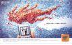 获奖作品三0077,获奖作品三,第十一届中国广告节作品,拿着手机