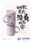 获奖作品二0055,获奖作品二,第十一届中国广告节作品,抱歉 回头客 彩杯