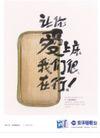 获奖作品二0056,获奖作品二,第十一届中国广告节作品,床 枕头 仪器