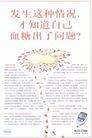 获奖作品二0066,获奖作品二,第十一届中国广告节作品,警示语