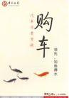 获奖作品二0072,获奖作品二,第十一届中国广告节作品,