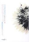 获奖作品二0088,获奖作品二,第十一届中国广告节作品,向日葵 女性 作操
