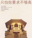 获奖作品二0093,获奖作品二,第十一届中国广告节作品,住房 商品房