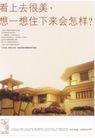 获奖作品二0094,获奖作品二,第十一届中国广告节作品,小区 花朵 景观台