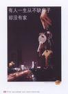 获奖作品二0098,获奖作品二,第十一届中国广告节作品,钥匙 夜色