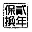符号0382,符号,设计组件素材,