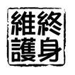 符号0383,符号,设计组件素材,