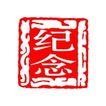 符号0401,符号,设计组件素材,