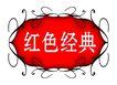 边框悍将0103,边框悍将,设计组件素材,红色背景色 红色经典