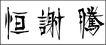 亚洲图案0531,亚洲图案,微章图案,