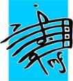 音符0111,音符,音乐舞蹈,