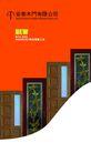 建筑装饰0002,建筑装饰,行业PSD平面模板,木门 款式 安泰木门