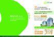 房地产0011,房地产,行业PSD平面模板,营销手段 绿色营销 购房抽奖