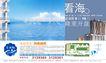 房地产0015,房地产,行业PSD平面模板,梦想 蓝色 大海 楼盘 天空