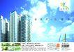房地产0016,房地产,行业PSD平面模板,蓝天 大厦 高楼 展示 境界