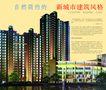 房地产0021,房地产,行业PSD平面模板,风格 城市 简约 未来 设计