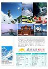 旅游宾馆0001,旅游宾馆,行业PSD平面模板,旅行社 景点 旅游活动 滑雪 旅游大巴 漂流