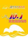 旅游宾馆0003,旅游宾馆,行业PSD平面模板,旅行社 绵绣风云旅行社 黄金路线